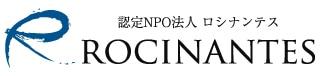 認定NPO法人ロシナンテス