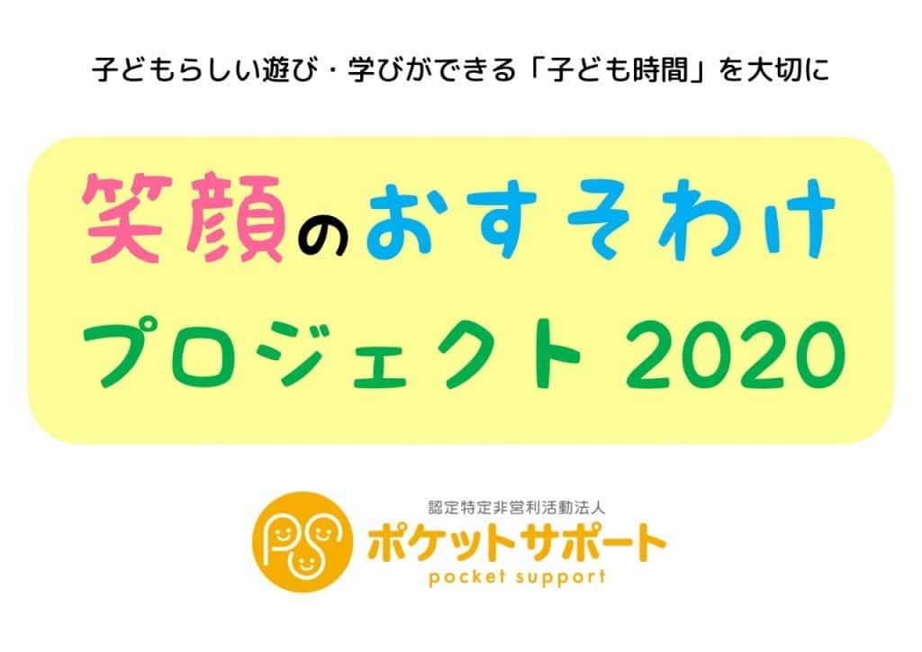 ポケットサポートが2020年5月に取り組んだ様々な支援まとめ|認定NPO法人ポケットサポート
