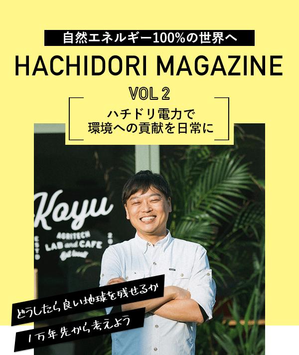 自然エネルギー100%の世界を目指して HACHIDORI MAGAZINE Vol.2