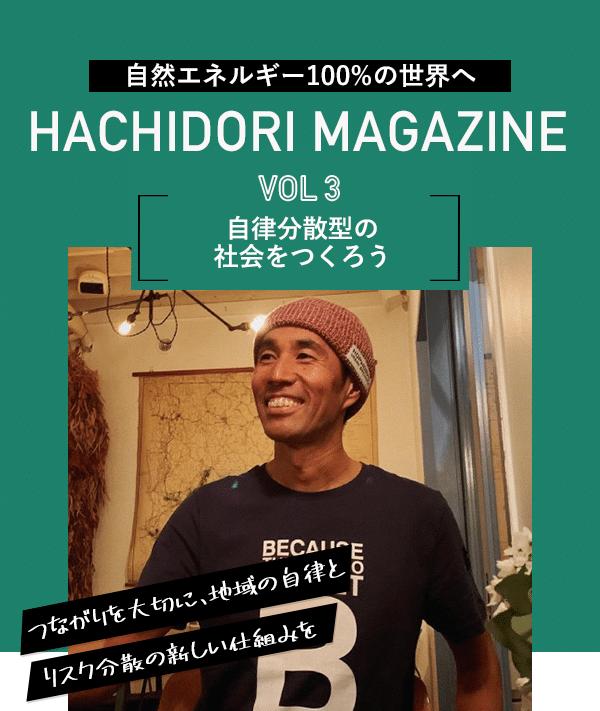 自然エネルギー100%の世界を目指して HACHIDORI MAGAZINE Vol.3