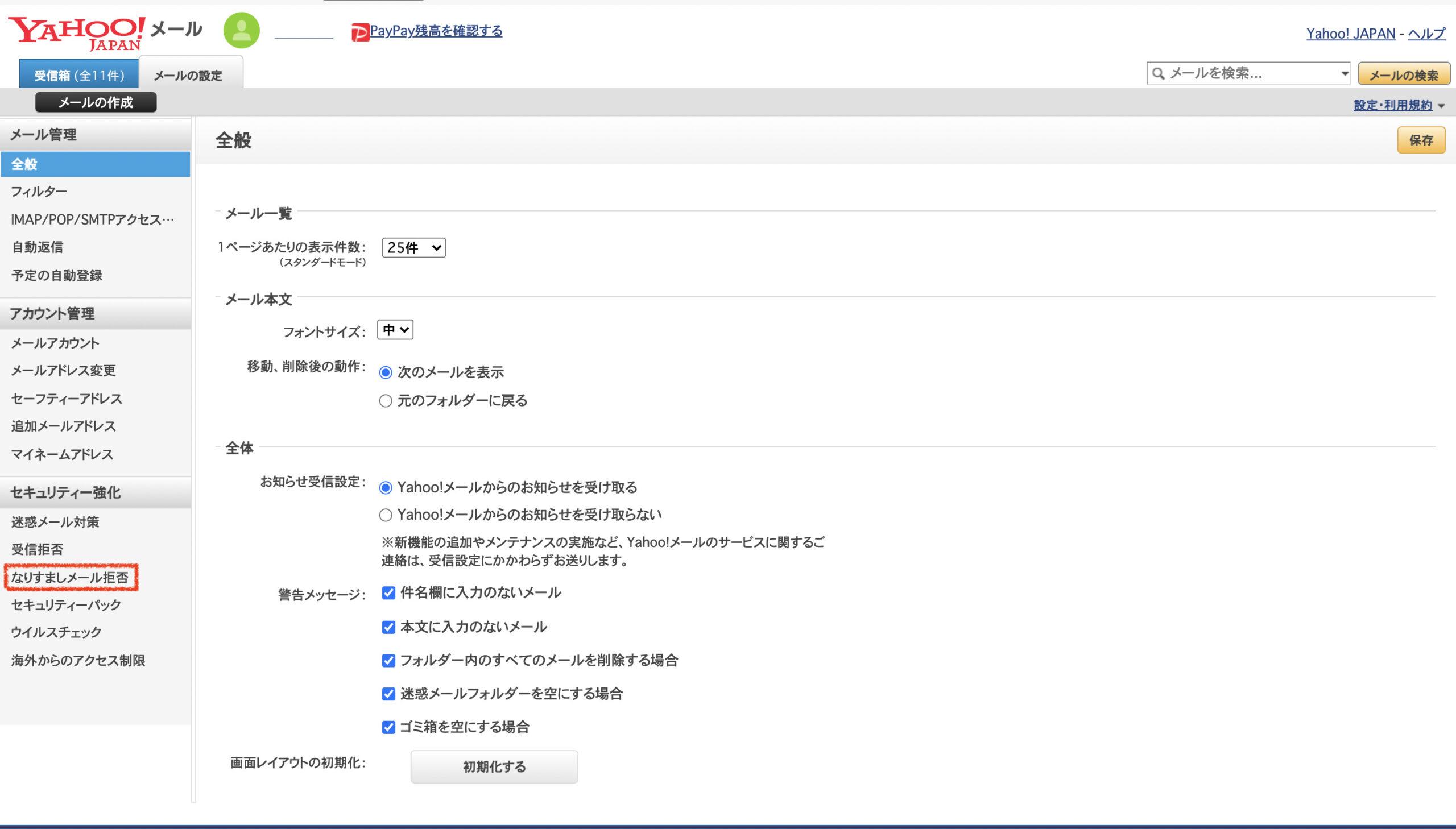 Yahooメールのサーバーの設定